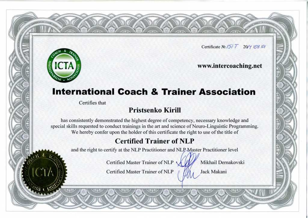 Тренер НЛП - Кирилл Прищенко