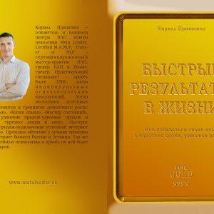 """Книга о достижении целей: """"Быстрые результаты в жизни"""" в подарок"""