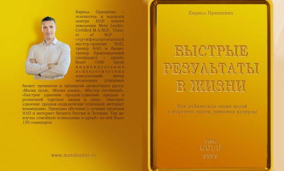 Книга о достижении целей: «Быстрые результаты в жизни» в подарок