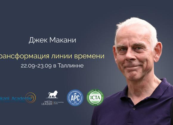 Джек Макани