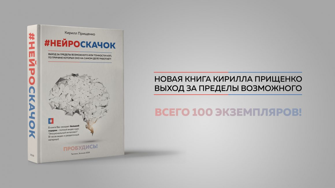 книга кирилла прищенко #нейроскачок